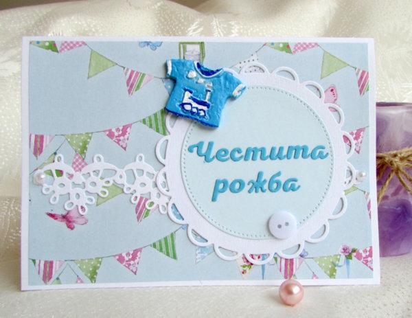 Ръчно изработена картичка за новородено Момче